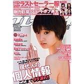 週刊プレイボーイ №14 4月2日号  表紙 剛力彩芽
