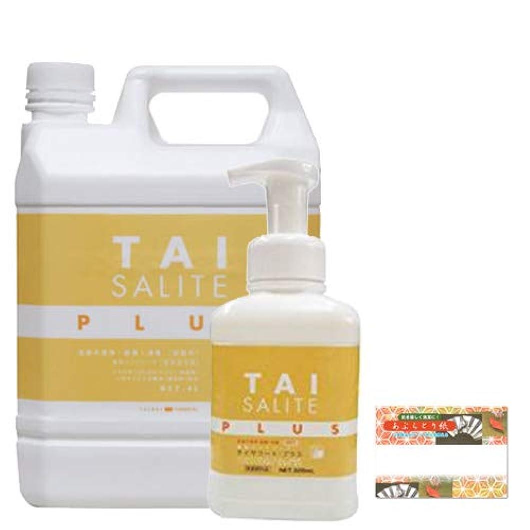 トムオードリースアレルギー性に関してタイサリート プラス 4L + タイサリート プラス 500ml + あぶらとり紙付き