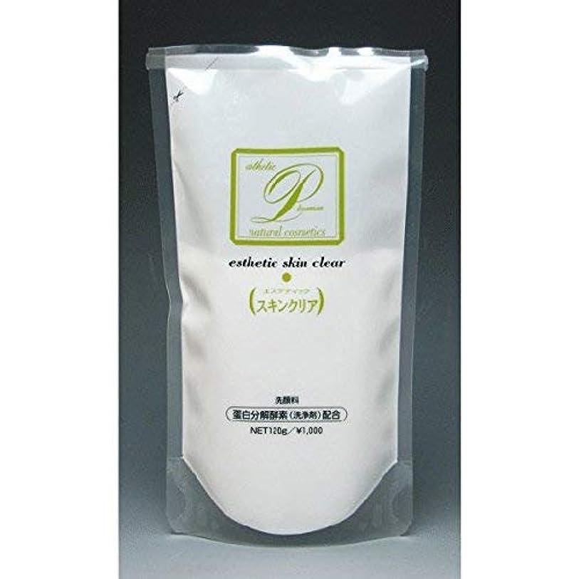 怒り促進する結び目メロス スキンクリア 酵素スキンクリア 120g (脂性肌/普通肌用)【詰替え】
