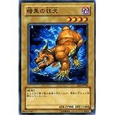 遊戯王カード 【 暗黒の狂犬 】 EE2-JP058-N 《エキスパートエディション2》