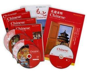 スピードラーニング中国語1〜1...