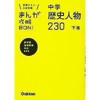 中学歴史人物230 下巻 新装版 (まんが攻略BON!)