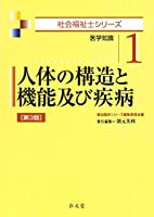 人体の構造と機能及び疾病 第3版 (社会福祉士シリーズ 1)