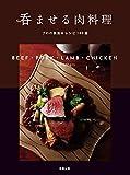 呑ませる肉料理 プロの技法&レシピ100品 BEEF/PORK/LAMB/CHICKEN