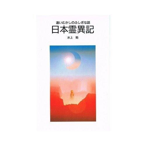 日本霊異記 (岩波少年文庫―遠いむかしのふしぎな話 (3134))の詳細を見る