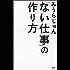 「ない仕事」の作り方 (文春e-book)