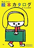 絵本カタログ―Pooka Select (BOOKS POOKA)