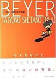 バイエル〈太陽の下の18歳〉 (Ohta comics)