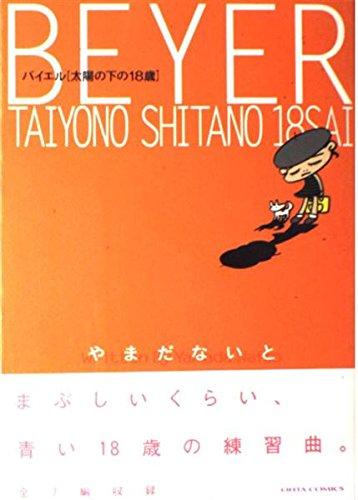 バイエル〈太陽の下の18歳〉 (Ohta comics)の詳細を見る