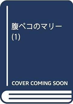 腹ペコのマリー 1 (ジャンプコミックス)