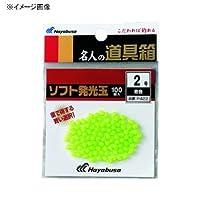 ハヤブサ(Hayabusa) 名人の道具箱 発光玉 ソフト 100入 着色 3