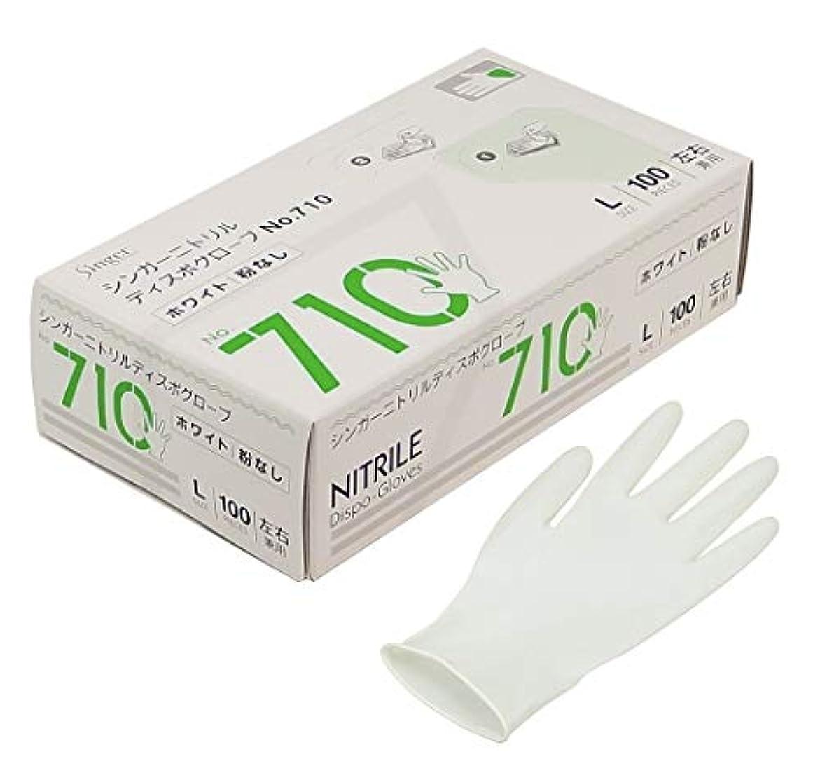 以前は腹痛インスタンスシンガー ニトリルディスポグローブ(手袋) No.710 ホワイト パウダーフリー(100枚) L