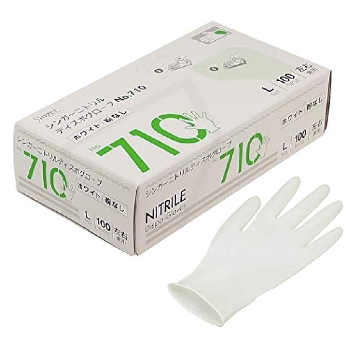 ベンチャーお嬢どうしたのシンガー ニトリルディスポグローブ(手袋) No.710 ホワイト パウダーフリー(100枚) L