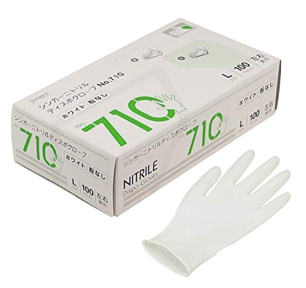 復活させる天皇酔ったシンガー ニトリルディスポグローブ(手袋) No.710 ホワイト パウダーフリー(100枚) L