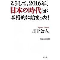 こうして、2016年、「日本の時代」が本格的に始まった! (WAC BUNKO 234)