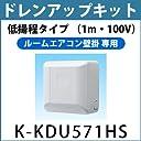 オーケー器材 K-KDU571HS 壁掛形エアコン用ドレンアップキット(低揚程 1m 単相100V)
