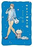 サチコと神ねこ様 2 (フィールコミックス)