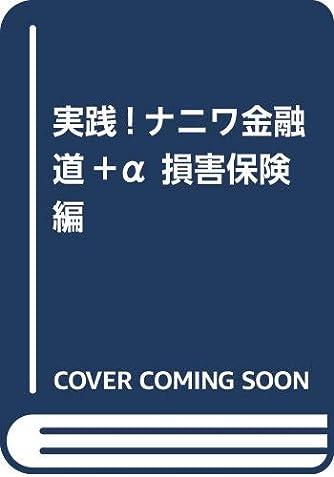 実践!ナニワ金融道+α 損害保険編