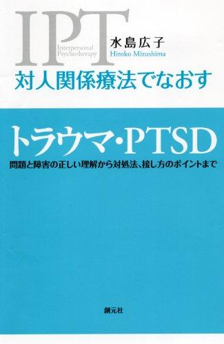 対人関係療法でなおす トラウマ・PTSD:問題と障害の正しい理解から対処法、接し方のポイントまで