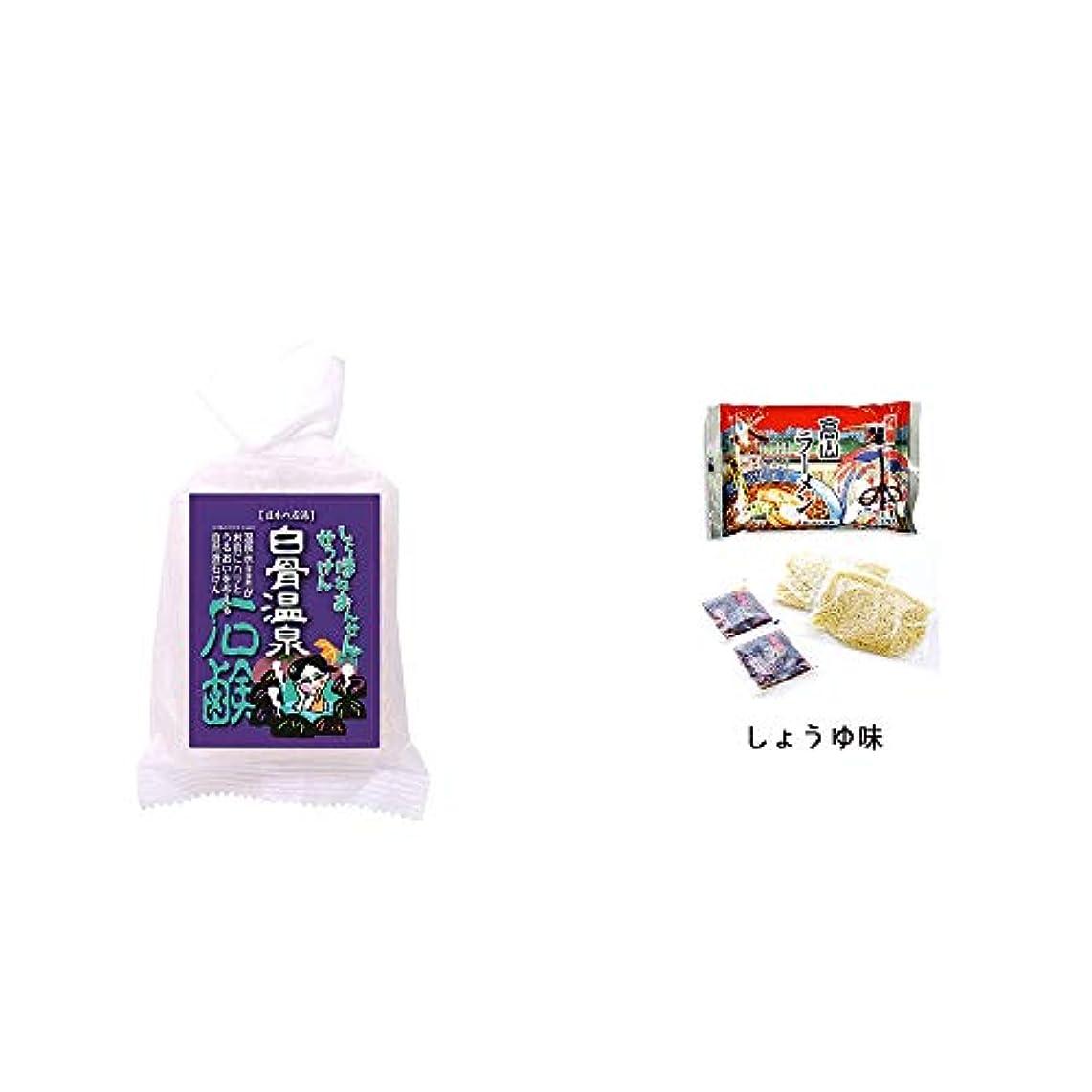 観光シニス充実[2点セット] 信州 白骨温泉石鹸(80g)?飛騨高山ラーメン[生麺?スープ付 (しょうゆ味)]
