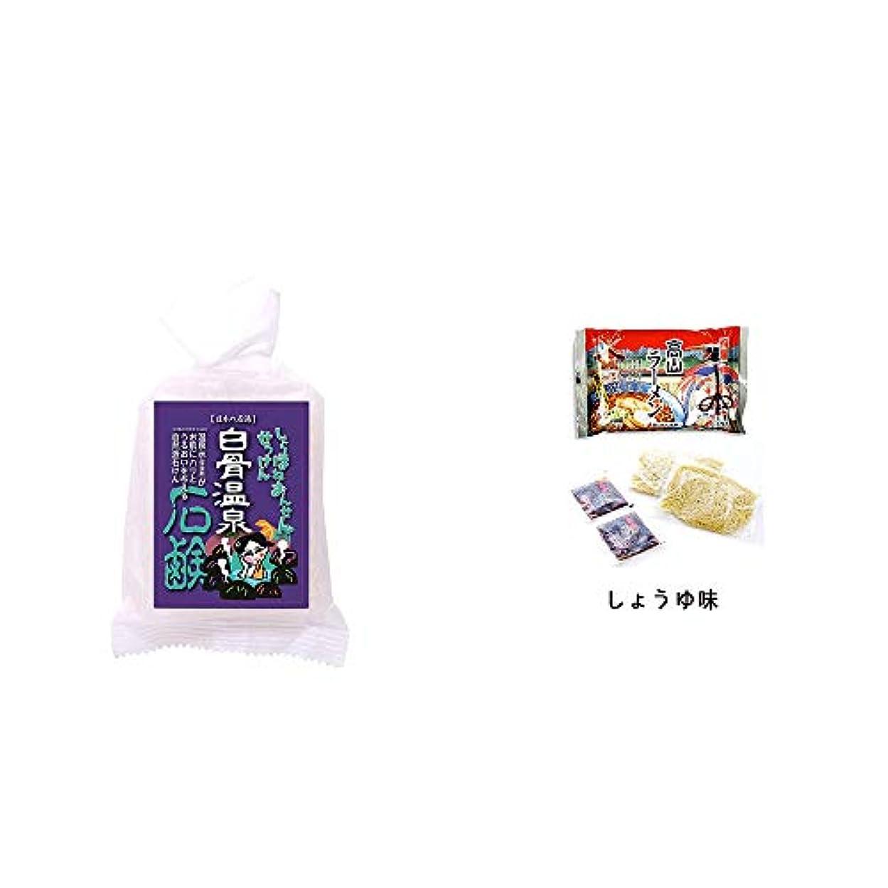 [2点セット] 信州 白骨温泉石鹸(80g)?飛騨高山ラーメン[生麺?スープ付 (しょうゆ味)]