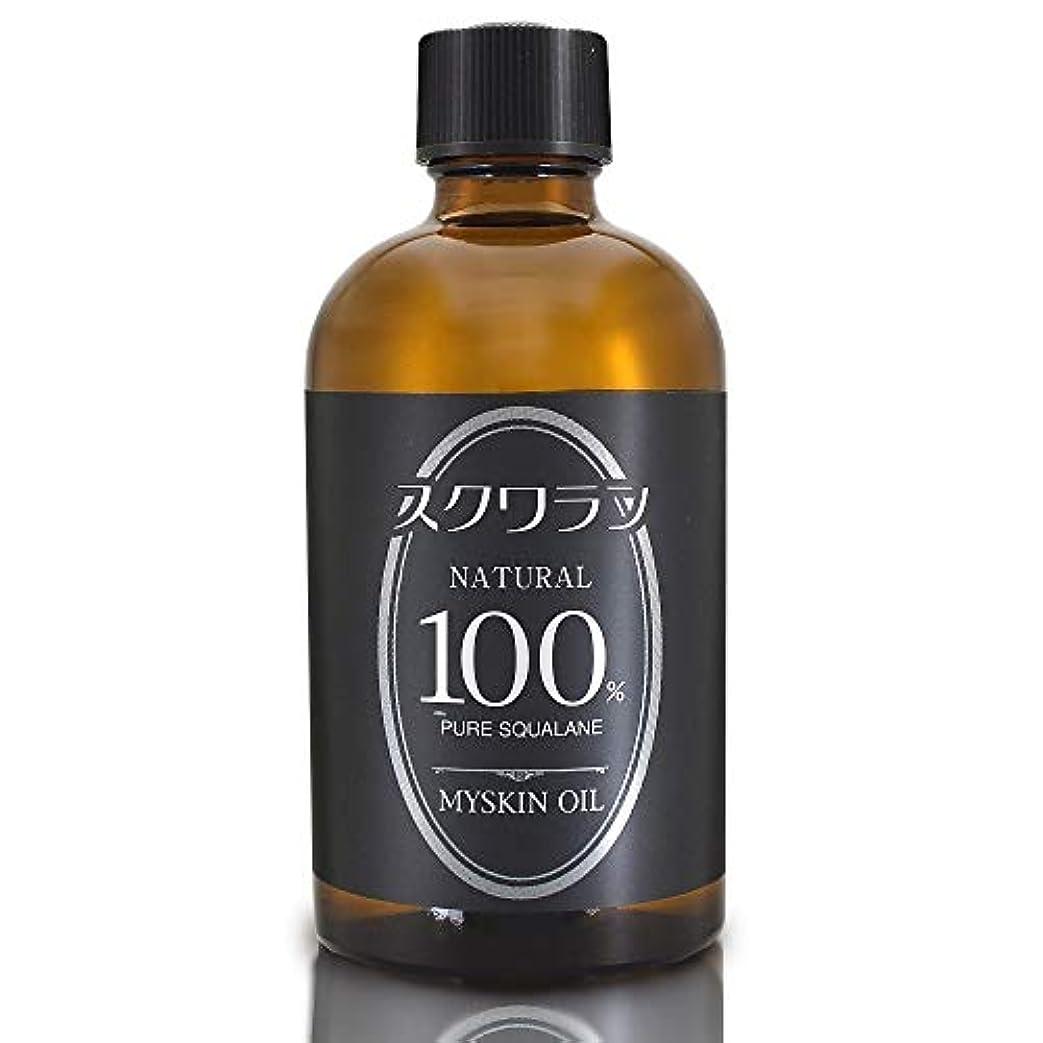 混乱した赤字アデレードMYSKIN(マイスキン) スクワランオイル 120ml【無添加】