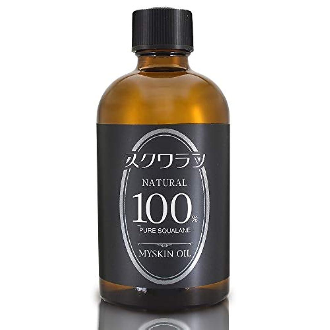 落胆するブラジャー儀式MYSKIN(マイスキン) スクワランオイル 120ml【無添加】