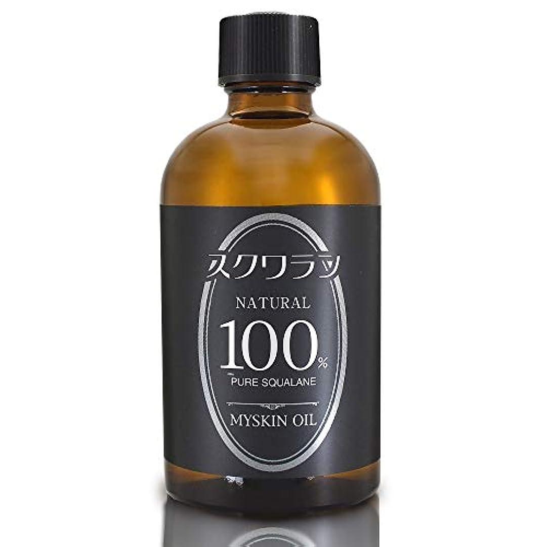 仮定映画大惨事MYSKIN(マイスキン) スクワランオイル 120ml【無添加】