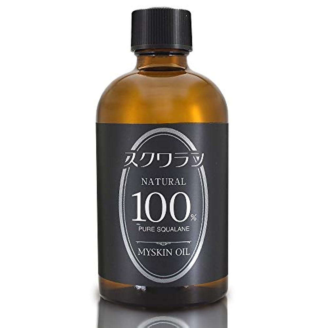 知るナイトスポットバブルMYSKIN(マイスキン) スクワランオイル 120ml【無添加】