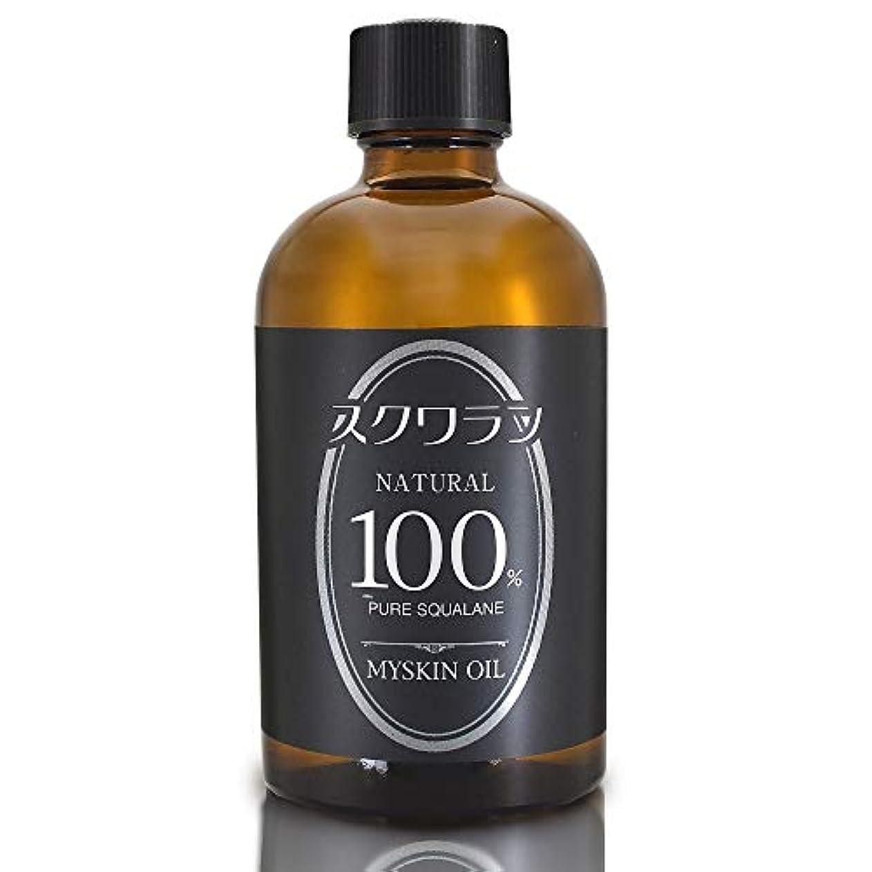 スクワランオイル 120ml【無添加】