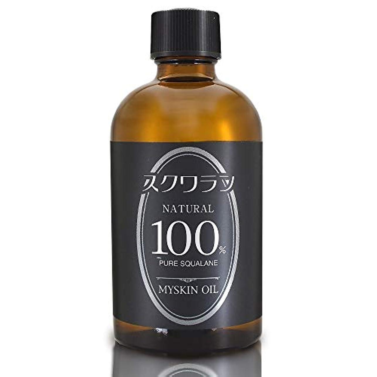 試験にはまって麺MYSKIN(マイスキン) スクワランオイル 120ml【無添加】