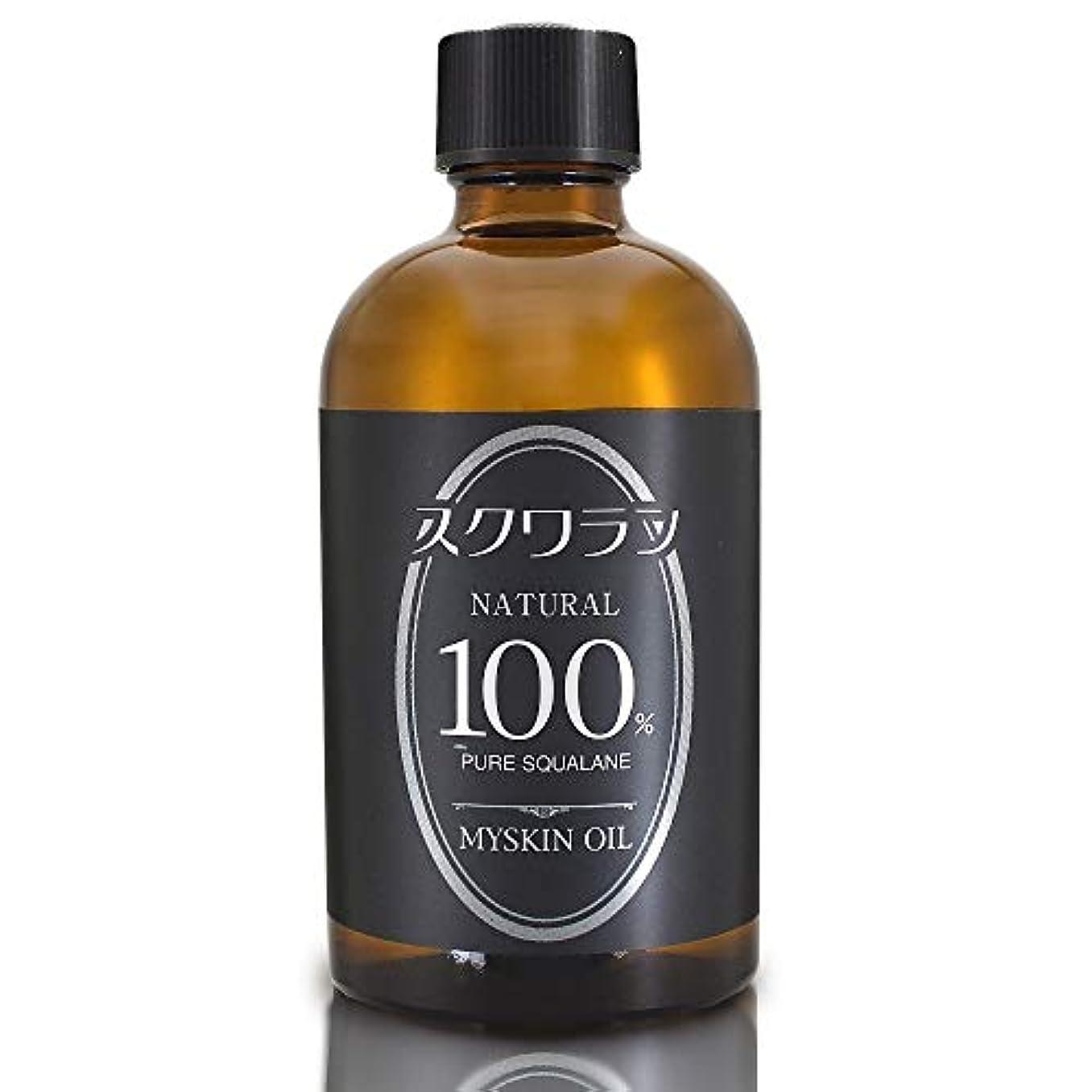 タイピスト日雇うスクワランオイル 120ml【無添加】