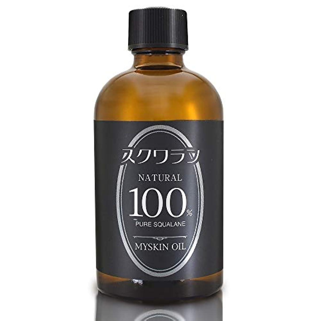 しっかりモッキンバード一般的にスクワランオイル 120ml【無添加】