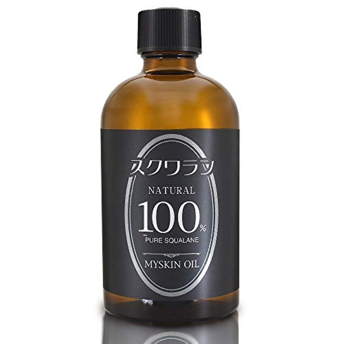 採用するマスタード確実スクワランオイル 120ml【無添加】