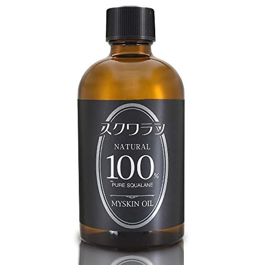 カーテン謝る残忍なスクワランオイル 120ml【無添加】