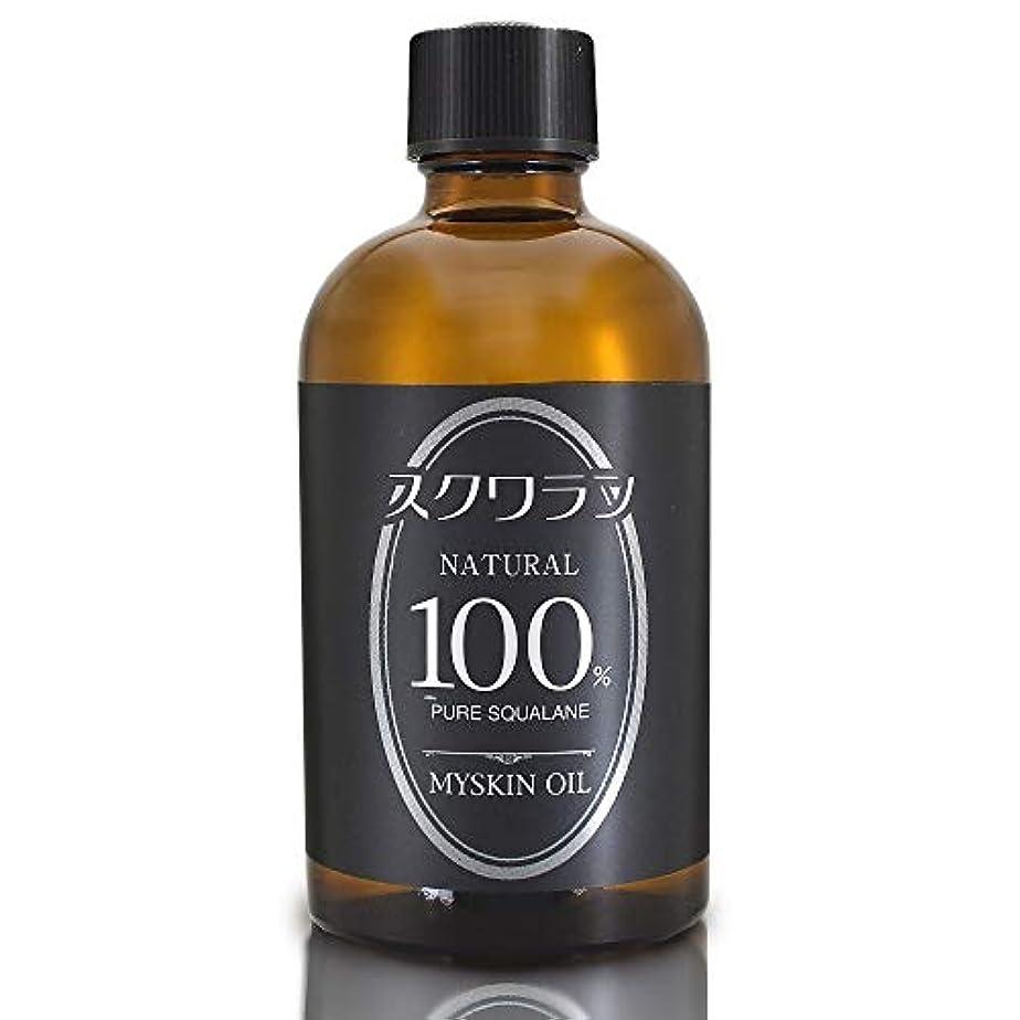 堀もつれ墓地MYSKIN(マイスキン) スクワランオイル 120ml【無添加】
