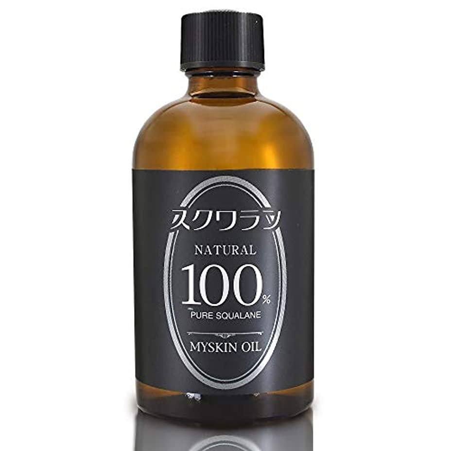 鍔かどうかマートMYSKIN(マイスキン) スクワランオイル 120ml【無添加】