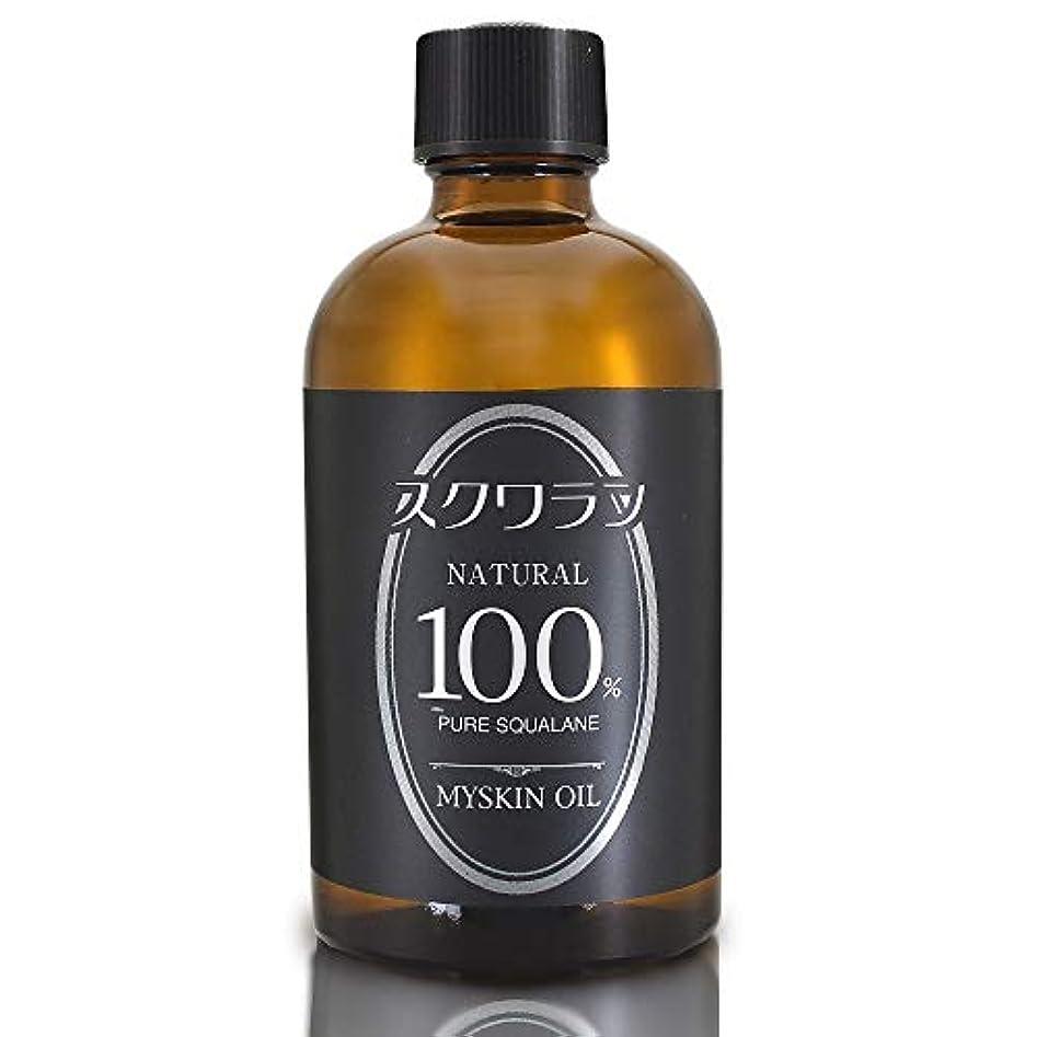 不屈断片モニターMYSKIN(マイスキン) スクワランオイル 120ml【無添加】