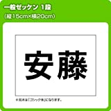 ゼッケン【一般・1段組】W20cm×H15cm