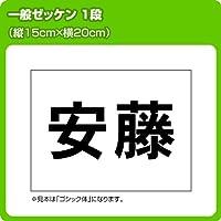ゼッケン【一般・1段組】W20cm×H15cm 文字カラー 緑 書体 ゴシック体