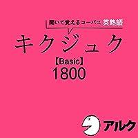 キクジュク Basic 1800 (アルク)