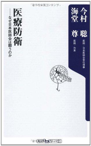 医療防衛 なぜ日本医師会は闘うのか (角川oneテーマ)の詳細を見る