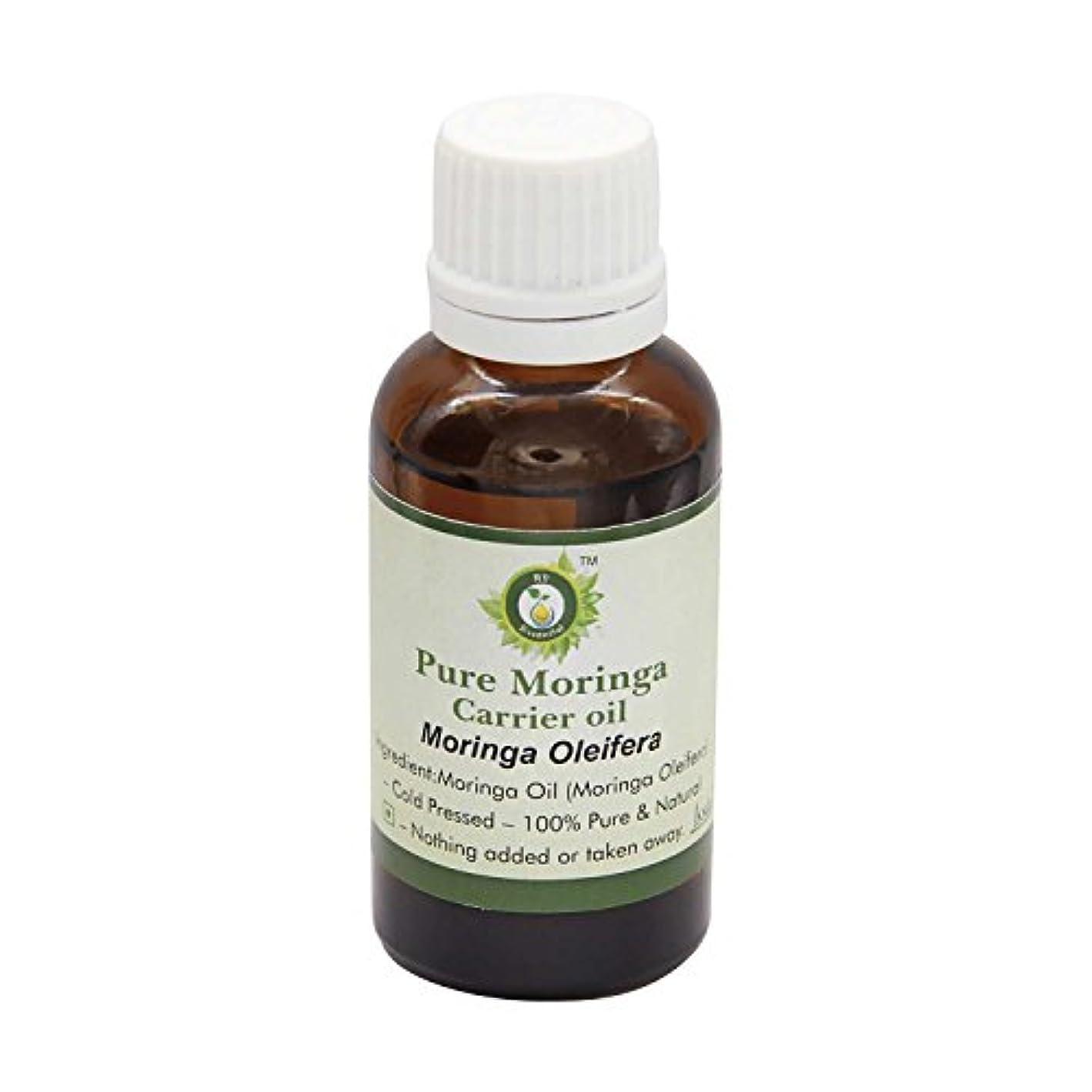 R V Essential 純粋なモリンガキャリアオイル100ml (3.38oz)- Moringa Oleifera (100%ピュア&ナチュラルコールドPressed) Pure Moringa Carrier Oil