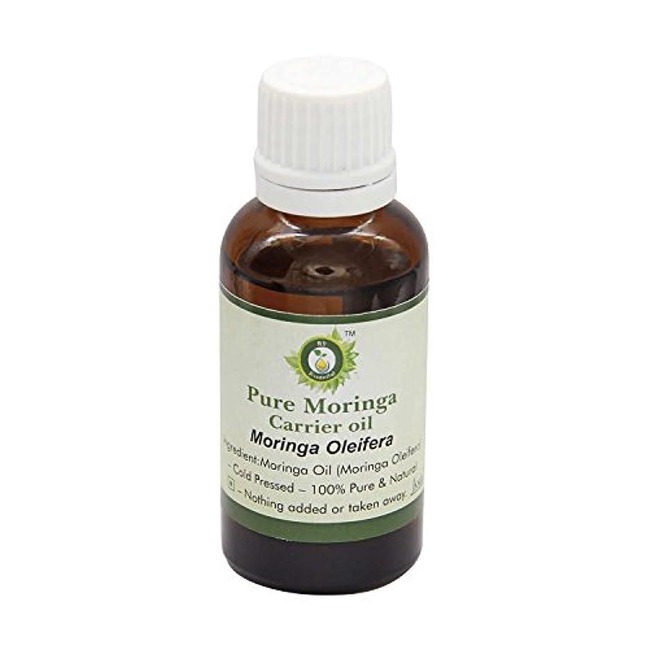 懐敬意幽霊R V Essential 純粋なモリンガキャリアオイル100ml (3.38oz)- Moringa Oleifera (100%ピュア&ナチュラルコールドPressed) Pure Moringa Carrier Oil