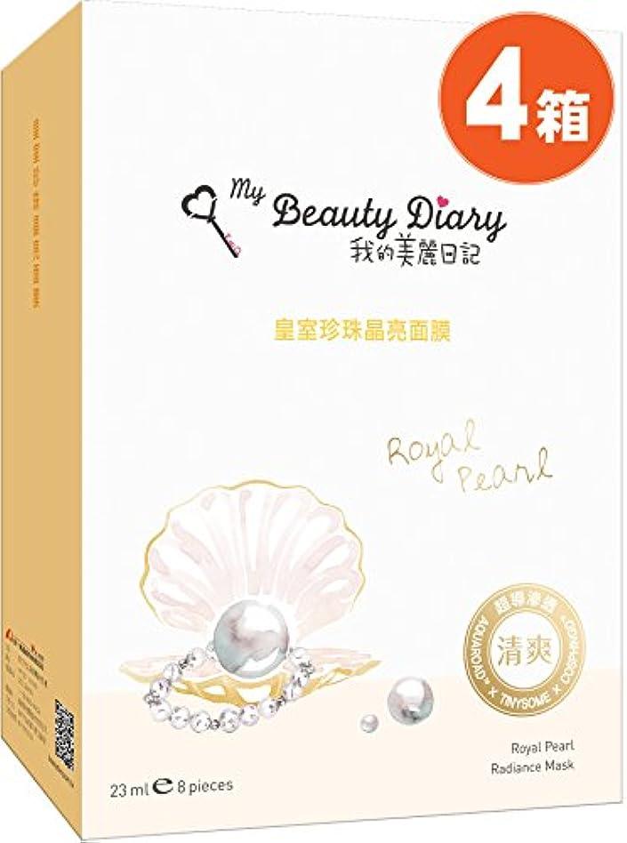 振るうシャンパン同意《我的美麗日記》 私のきれい日記 ロイヤルパールマスク 8枚入り ×4個《台湾 お土産》(▼800円値引) [並行輸入品]