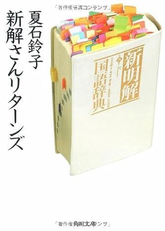 新解さんリターンズ (角川文庫)