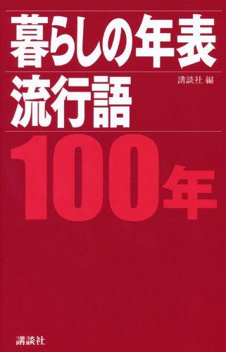 暮らしの年表/流行語 100年