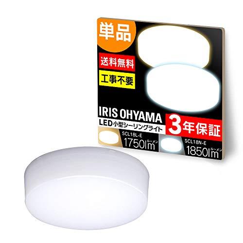 アイリスオーヤマ LED シーリングライト 小型 昼白色 1850lm SCL18N-E