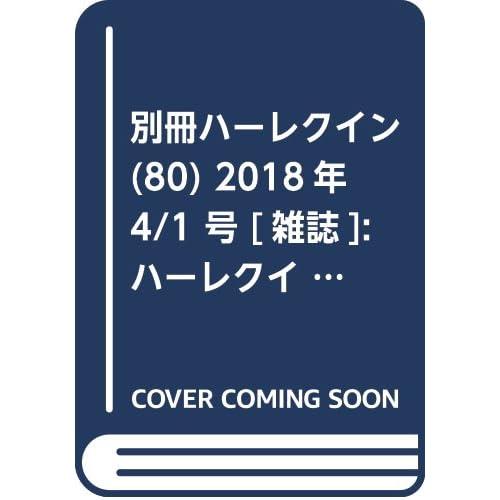別冊ハーレクイン(80) 2018年 4/1 号 [雑誌]: ハーレクイン 増刊