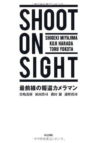 SHOOT ON SIGHT 最前線の報道カメラマンの詳細を見る